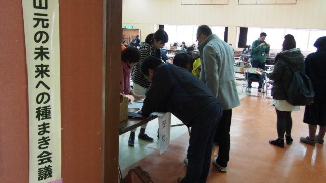 山元町で参加した「山元の未来への種まき会議」