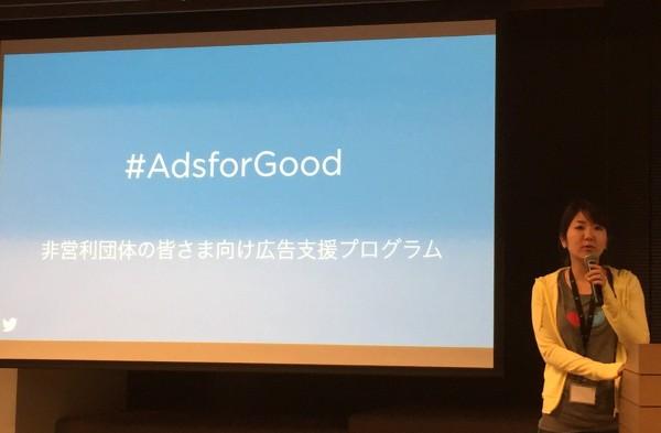 非営利団体向け支援プログラム「Twitter for Good」の日本における取り組み