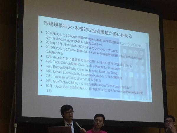 シビックテックの海外動向を解説する株式会社マカイラ 代表取締役・藤井 宏一郎 氏