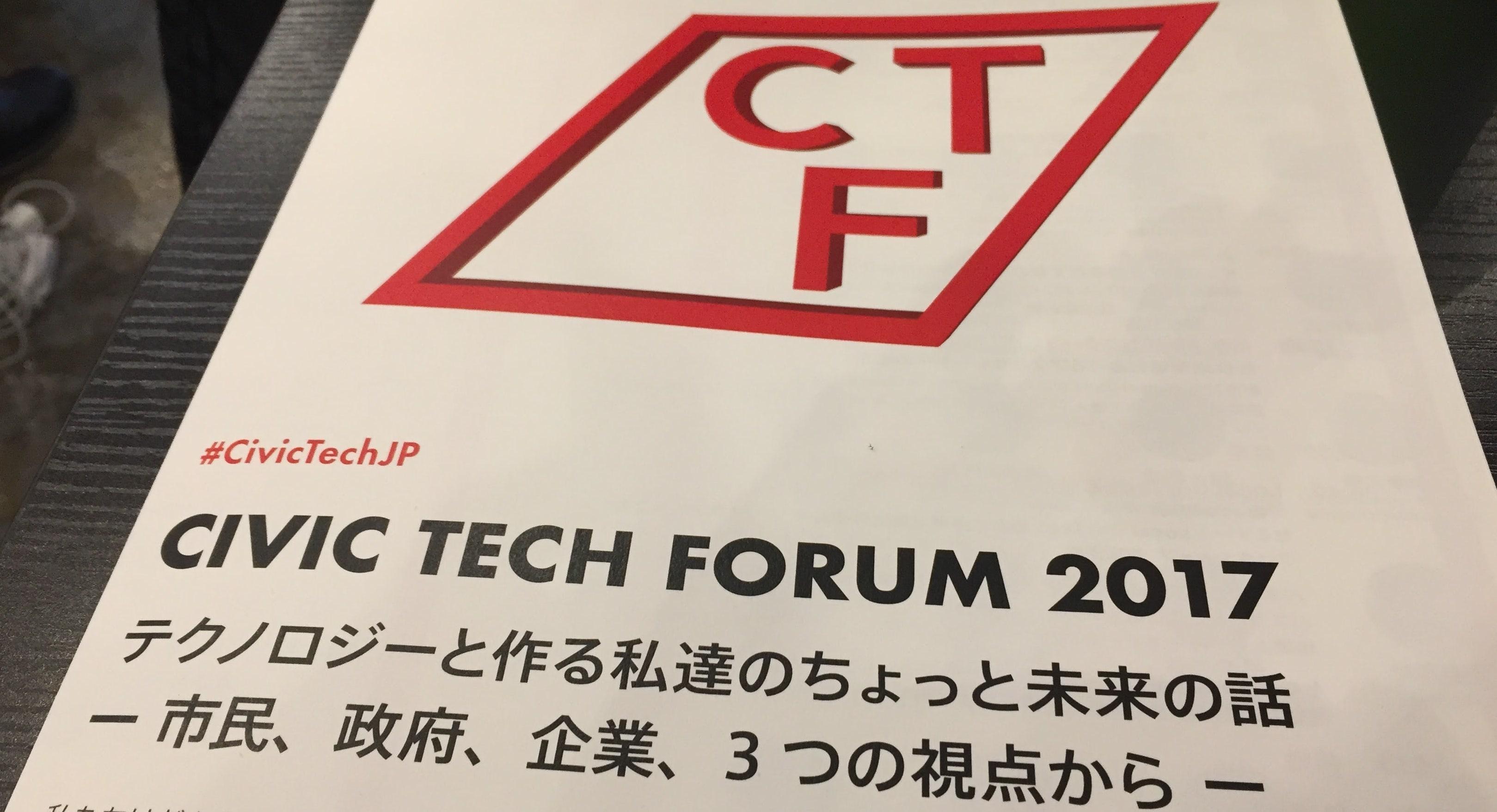 シビックテックフォーラムで語られた、市民・政府・企業の3つの視点で見るテクノロジーの未来