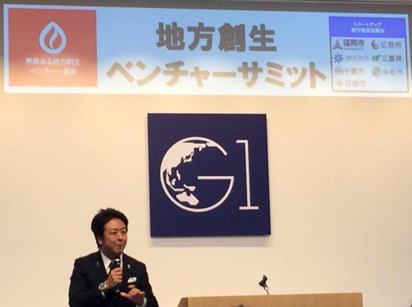 髙島 宗一郎 福岡市長によるオープニングトーク3