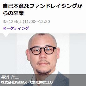 長浜 洋二 氏(株式会社PubliCo 代表取締役CEO)