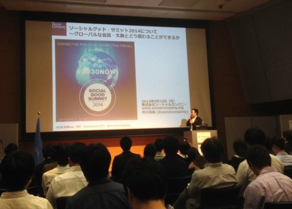 「ソーシャルグッド・サミット2014の見どころと世界のトレンド」をテーマにした市川さんの基調講演