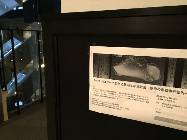 パーソナル・デモクラシー・フォーラム帰国報告会の会場となった早稲田大学