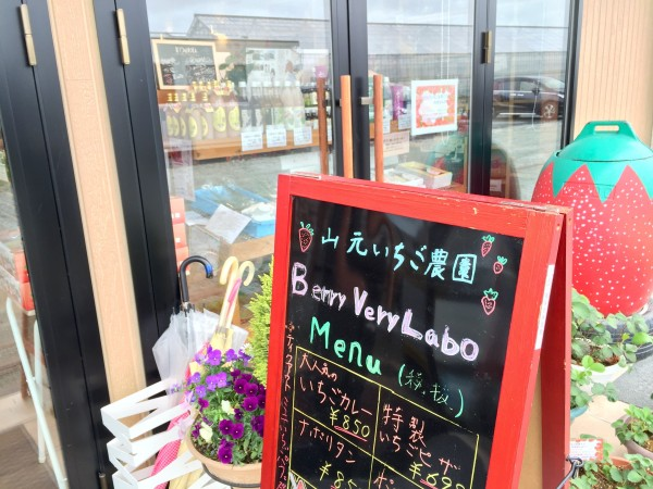 山元いちご農園「Berry Very Labo(ベリーベリーラボ)」