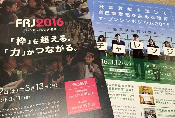 ファンドレイジングに関する最新事例、世界の潮流、NPO向けサービスなどが一堂に会する「ファンドレイジング・日本2016」