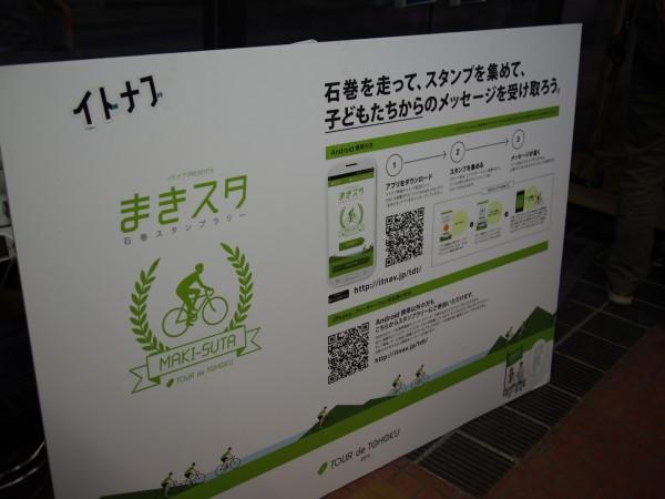 石巻で開催された自転車レース「ツール・ド・東北」に参加する競技者のためのスマホアプリ「まきスタ」