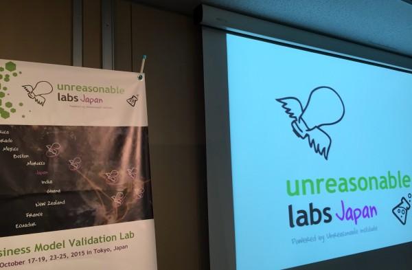 世界8カ国で展開される社会起業家アクセラレータープログラム「Unreasonable Lab Japan」