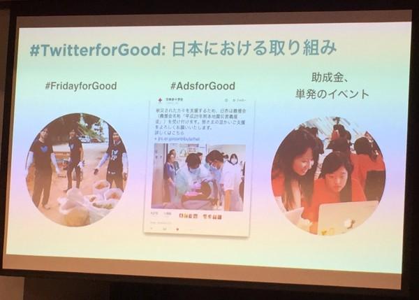 非営利団体向け支援プログラム「Twitter for Good」の日本における取り組み例