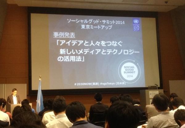 ソーシャルグッドサミット2014東京ミートアップの事例発表