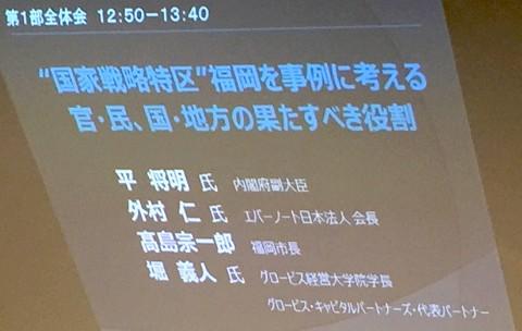 平 将明 副大臣、Evernote日本法人会長の外村さん、福岡市長 高島さんが登壇したトークセッション