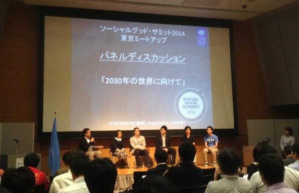 ソーシャルグッドサミット2014東京ミートアップのパネルディスカッション