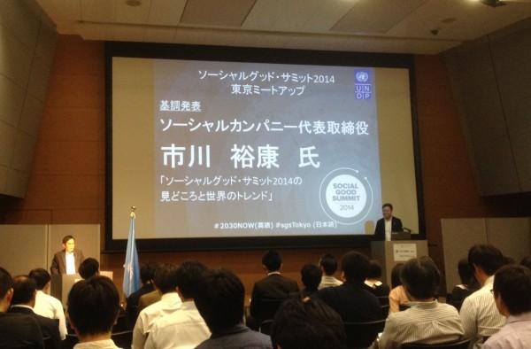 ソーシャルグッドサミット2014東京ミートアップにおける基調講演はソーシャルカンパニー市川さん