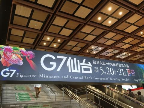 「G7仙台財務大臣・中央銀行総裁会議」開催中の仙台駅