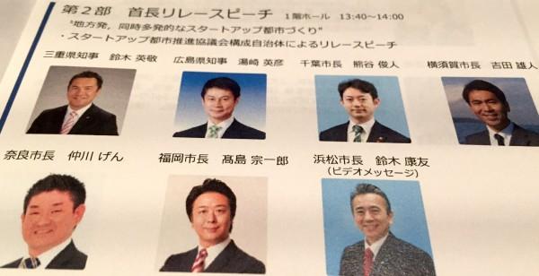 リレースピーチに登壇した7自治体の首長の皆さん(パンフレットより)