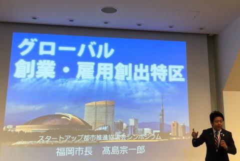 国家戦略特区・福岡市の取り組みを語る高島市長