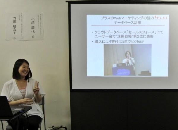 NGO・PLAS門田さんによる「データベースを活用したWebマーケティング」
