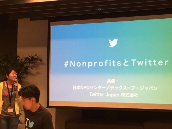 Twitter JapanのNPO向けセミナー「NonprofitsとTwitter」