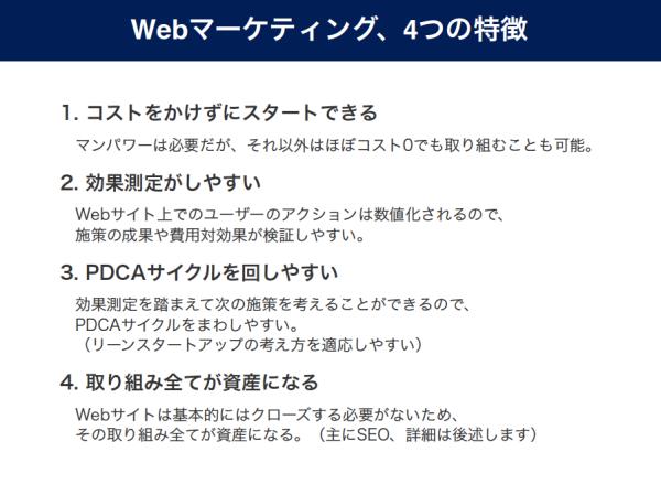 Webマーケティング4つの特徴