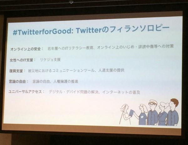 Twitter Japanのフィランソロピー