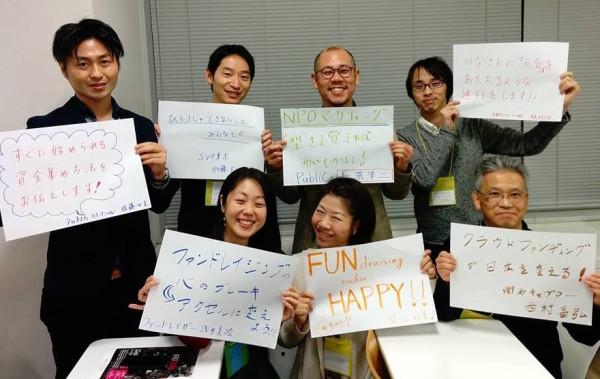 「ファンドレイジング・日本2016」の講師と司会が日本中から一堂の会した1日