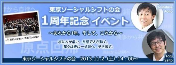 東京ソーシャルシフトの会 1周年記念イベント
