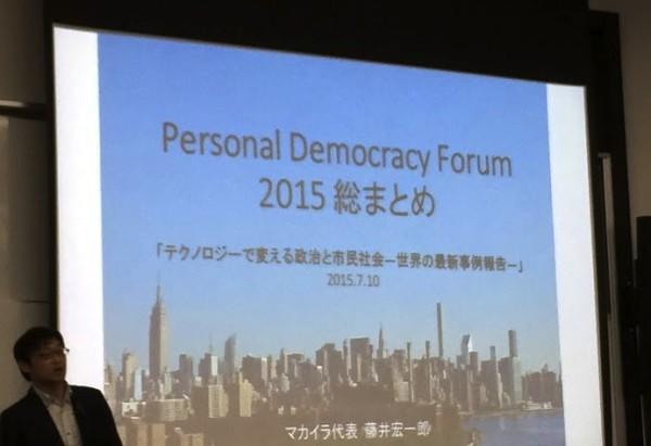 日米の社会的・歴史的文脈の中でシビック・テックを位置付ける
