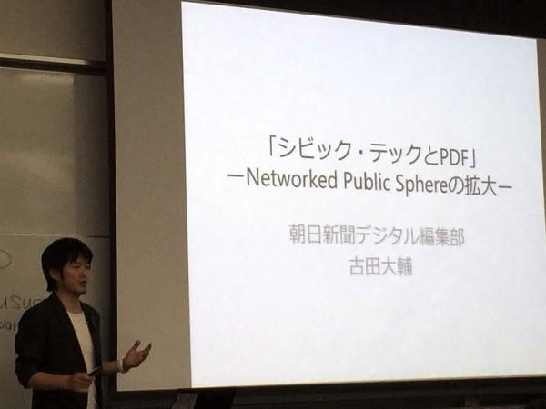 シビックテックとパーソナル・デモクラシー・フォーラム:ネットワーク化されたパブリックな空間