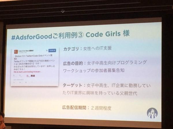 NPO向け広告支援プログラム「Twitter Ads for Good」の事例紹介2