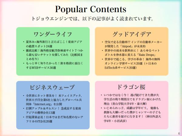 トジョウエンジンの人気記事例